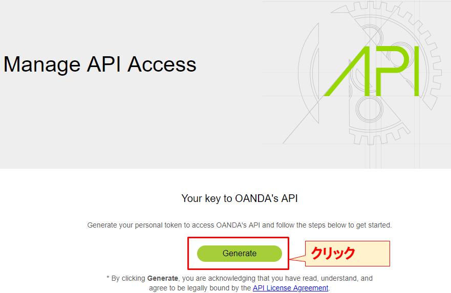 OANDA APIを使って為替レートを取得するプログラムを作ってみた!